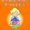 ★3日間限定99円キャンペーン中★発達障害やまちゃんの自分の居場所を見つける方法