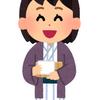 【巣鴨・駒込エリア】東京都内で温泉に入れて遊べる、学生・若者におすすめのスポット紹介