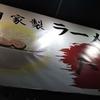 群馬を代表する二郎系ラーメン『大者』(高崎市)を堪能してきたというお話。