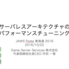 サーバレスアーキテクチャのパフォーマンスチューニング - JAWS Festa 東海道 2016 に登壇します