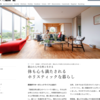 掲載誌です。  「100%LiFE … スタイルのある家と暮らし」