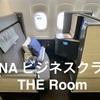 ANA新ビジネスクラス「THE Room」体験記
