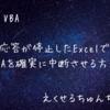 応答が停止したExcelで、VBAを確実に中断させる方法