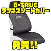 【EVERGREEN】濡れたまま車のシートに座れるアイテム「B-TRUE タフネスシートカバー」発売!