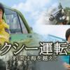 タクシー運転手 約束は海を越えて ~光州事件に関する映画です。とても勉強になりました。~