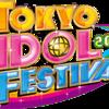 16/08/05-07 東京アイドルフェスティバル2016