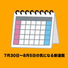2018年7月30日〜8月5日の漫画新連載情報(調査対象29誌)
