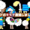 【LINEスタンプ】「え?」と「い?」と「り?」のキャラ説明ページ by Shoko