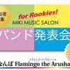 バンド発表会 for Rookies @ Flamingo the Arusha 空き枠情報⏳