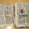 新聞を購読してみた結果。