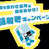 【ネタバレ】acure(アキュア)の謎解きキャンペーンの回答・解説