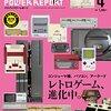 【レトロゲーム】「DOS/V POWER REPORT」2018年4月号はレトロゲーム大特集【1980~90年代】