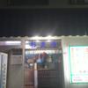 【銭湯・サウナ】「杉並湯」(杉並区・新高円寺)オールドスクールな見た目とは裏腹にハードコアに整う!