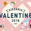 【キッザニア甲子園】バレンタイン2018