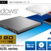 ロジテック Blu-ray ブルーレイ 外付けドライブ USB3.0 UHD BD対応(LBD-PUD6U3LBK)修理