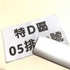 関ジャニ∞台湾公演遠征記録8〜KANJANI'S EIGHTERTAINMENT GR8EST in Taipei〜