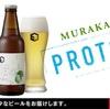 キリンオンラインショップ限定ビール 『MURAKAMI SEVEN』