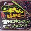 一平ちゃん夜店の焼そば チョコソースはまあまあ美味しいかな?!