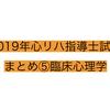 2019年度心リハ指導士講習会のまとめ⑤臨床心理学編