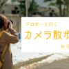 カメラ散歩(Vol.1)〜江戸東京たてもの園に行ってきた!