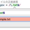 RubyMineの正規表現チェックがrubyのString#matchと挙動が違う件