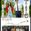 「箱入り息子の恋」 2013