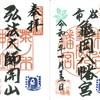 市ヶ谷亀岡八幡宮(東京・新宿区)の御朱印