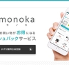 買い物すると現金が戻ってくるmonokaに登録してみた