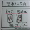 国道368号線【4コマ漫画】