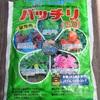 【オススメの肥料】バッチリ50、草木灰、そして象サンの◯◯!?