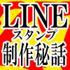【LINE】スタンプ制作秘話その27