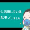 出産後に活用している「便利なもの」まとめ