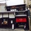 京都 ベルアメール京都別邸に行ってきました。