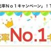 (随時更新)ハピタス感謝祭:TOP 50の広告を中心にポイントUP中!