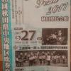 🎼第48回秋田県中央地区吹奏楽祭🎼