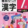 【中学受験用】小学4年生の漢字ドリル