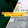 2021年、新社会人オススメカード〜VISA・Mastercard編〜