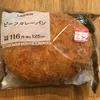【食レポ】夏といえばカレー!コンビニ4社のカレーパン食べ比べてみた。