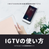 Instagramの10分縦動画投稿アプリ【IGTVの使い方】