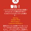 「あなたのシステムは4つのウイルスによってひどく損なわr」←損なわれていません!