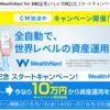 「WealthNavi for SBI証券」初期投資額が10万円キャンペーン