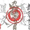 一龍院(東京・調布市)のアート御朱印