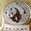 パンダ銀貨 10元