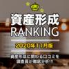 【必見】資産形成ランキング2020年11月版発表!