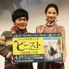 ファンタスティックビースト DVD発売記念試写会