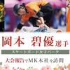 岡本碧優(みすぐ)選手が大会報告でMK本社を訪問|スケートボード女子パーク