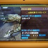MHXX攻略:村上位★8『山嶺を舞うリオレイア』 クリアー