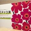 マリメッコ展☆西宮市大谷記念美術館〜日本庭園の素敵な美術館