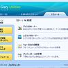 Glary Utilitiesで0バイトファイル削除したら、Thunderbirdがメールボックス認識しなくなった。