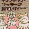 【コージーミステリ図鑑〈17〉】〈お菓子探偵ハンナ〉シリーズ:ジョアン・フルーク